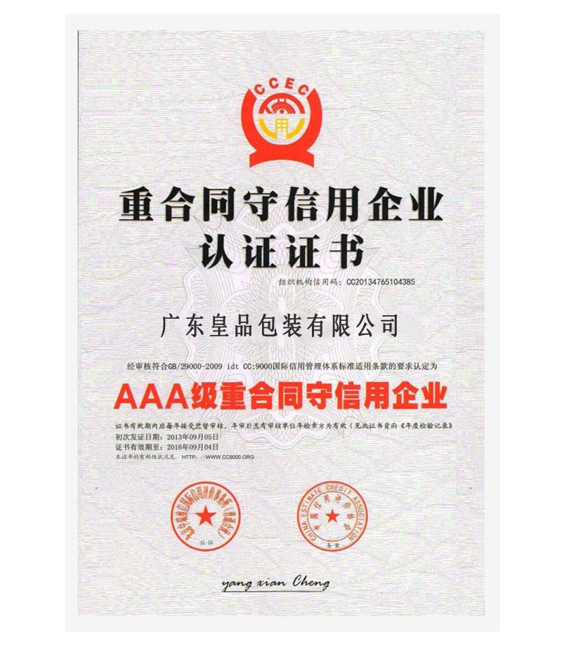 诚信体系证书